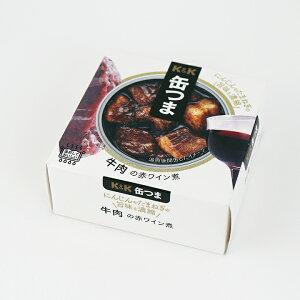 K&K 国分 缶詰 缶つま 牛肉の赤ワイン煮 100g缶【 防災 非常食 備蓄 おつまみ】