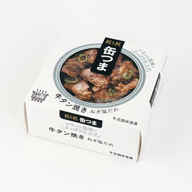 K&K 国分 缶詰 缶つま 牛タン焼き ねぎ塩だれ 60g缶【 防災 非常食 備蓄 おつまみ】