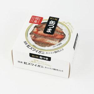 K&K 国分 缶詰 缶つま 国産 紅ズワイガニ カニミソ 脚肉入り 60g缶【 防災 非常食 備蓄 おつまみ】