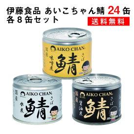 【送料無料】伊藤食品 美味しい鯖缶 24缶【水煮、味噌煮、醤油煮 各8缶】 サバ缶