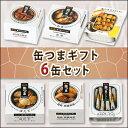 【送料無料】K&K 国分 缶詰 缶つまギフトセット 6缶(1ケース)