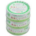 伊藤食品 美味しいツナ(まぐろ油漬けフレーク)70g×3缶