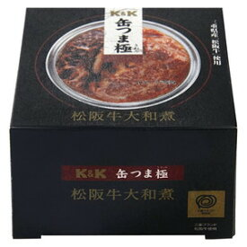 【送料無料】K&K 国分 缶詰 缶つま極 松阪牛大和煮 EO缶 160g(12缶入×1ケース) 高級缶詰【 防災 非常食 備蓄】