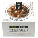 K&K 国分 缶詰 缶つま 牛すじこんにゃく 140g缶 【★5,500円以上送料無料】