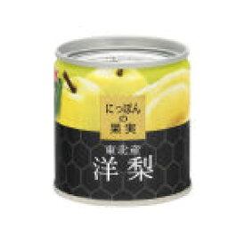 K&K にっぽんの果実 東北産 洋梨 195g缶【 防災 非常食 備蓄】