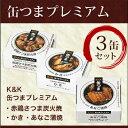 【送料無料】K&K 国分 缶詰 缶つま プレミアム ギフトセット 3缶(1ケース)