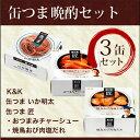 【送料無料】K&K 国分 缶詰 缶つま 晩酌 ギフトセット 3缶(1ケース)