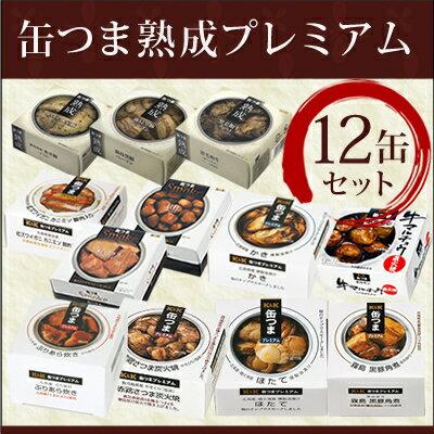 【送料無料】K&K 国分 缶詰 缶つま熟成プレミアムセット 12缶(1ケース)