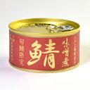 伊藤食品 旬鯖限定 鯖味噌煮 180g缶