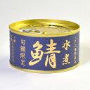 伊藤食品 旬鯖限定 鯖水煮 180g缶