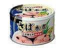 【送料無料】富永食品 さば水煮 150g缶(24缶入×1ケース)
