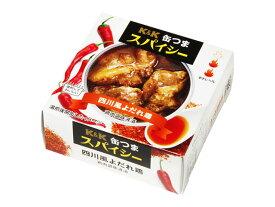 K&K 国分 缶詰 缶つまスパイシー 四川風よだれ鶏 75g缶 【★5,500円以上送料無料】