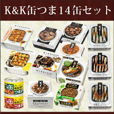【送料無料】K&K 国分 缶詰 缶つまセット 14缶(1ケース)