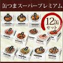 【送料無料】K&K 国分 缶詰 缶つまスーパープレミアムセット 12缶(1ケース)