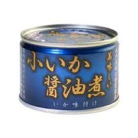 伊藤食品 美味しい小いか 醤油煮 150g缶 イカ 缶詰 おつまみ
