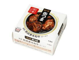 K&K 国分 缶詰 缶つま国産 熟成黒毛和牛 ロースト 60g 【★5,500円以上送料無料】