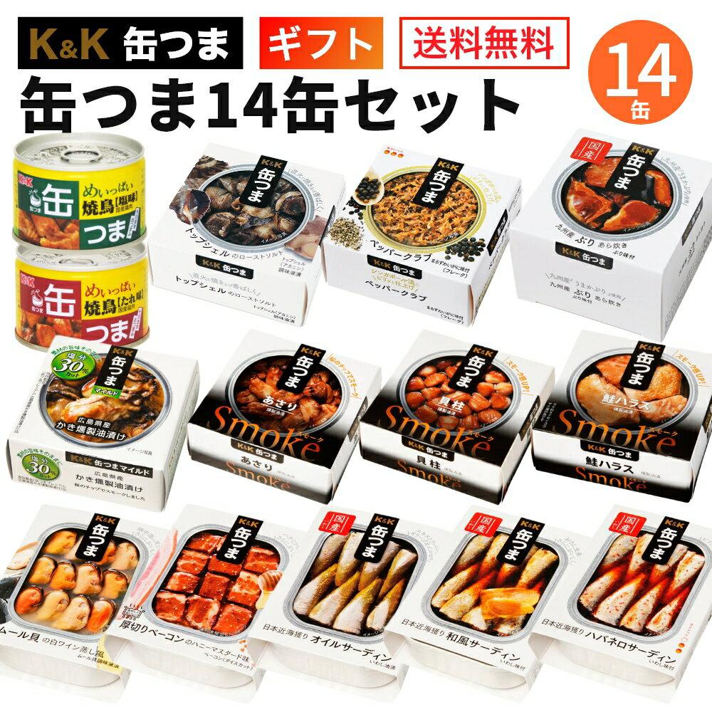 【送料無料】K&K 国分 缶詰 缶つまセット 14缶(1ケース)【卒業内祝 合格内祝 入学内祝 内祝 誕生日プレゼント ギフトセット】