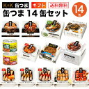 【送料無料】K&K 国分 缶詰 缶つまセット 14缶(1ケース)【内祝 出産内祝 誕生日プレゼント ギフトセット 母の日 父…