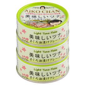 伊藤食品 美味しいツナ(まぐろ油漬けフレーク)70g×3缶 ツナ缶 おいしい 缶詰