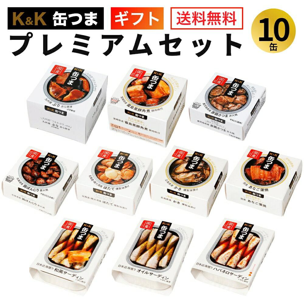 【送料無料】K&K 国分 缶詰 缶つまプレミアムセット 10缶(1ケース)【卒業内祝 合格内祝 入学内祝 内祝 誕生日プレゼント】