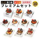 【送料無料】K&K 国分 缶詰 缶つまプレミアムセット 10缶(1ケース)【内祝 出産内祝 誕生日プレゼント お中元】