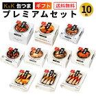 K&K国分缶詰缶つまプレミアムセット10缶(1ケース)