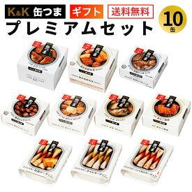 【送料無料】K&K 国分 缶詰 缶つまプレミアムセット 10缶(1ケース)【内祝 出産内祝 誕生日プレゼント 残暑見舞い 敬老の日】
