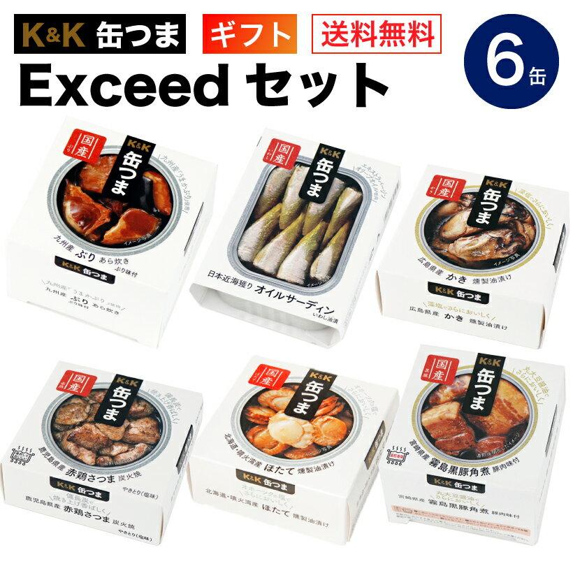 【送料無料】K&K 国分 缶詰 缶つま Exceed セット 6缶(1ケース)【卒業内祝 合格内祝 入学内祝 内祝 誕生日プレゼント】