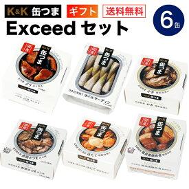【送料無料】K&K 国分 缶詰 缶つま Exceed セット 6缶(1ケース)【内祝 出産内祝 誕生日プレゼント お中元 ギフト】