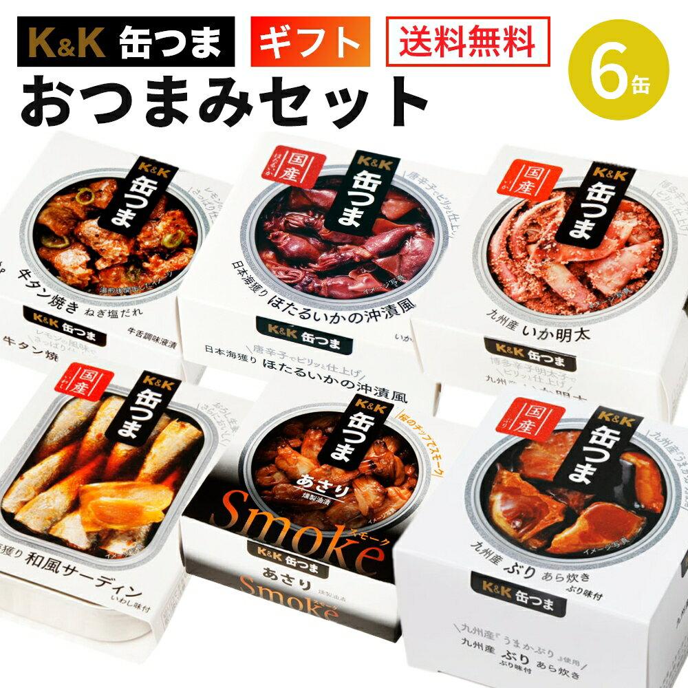【送料無料】K&K 国分 缶詰 缶つま おつまみセット 6缶(1ケース)【内祝 出産内祝 誕生日プレゼント 父の日 お中元 ギフト】