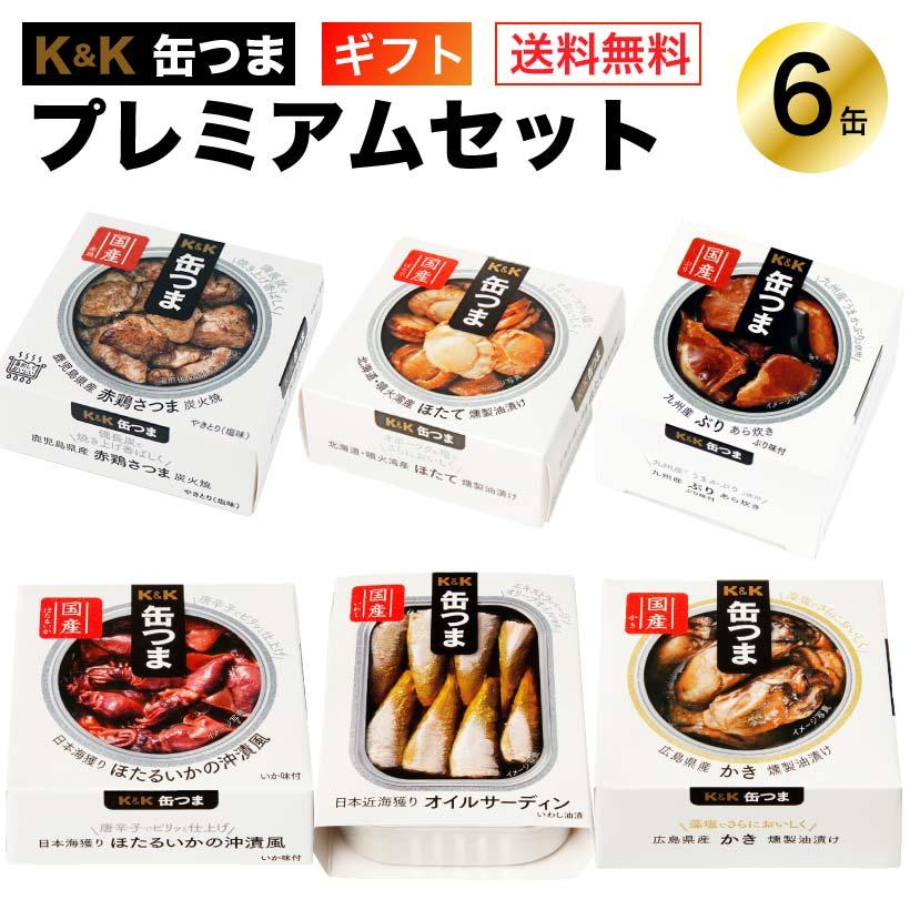 【送料無料】K&K 国分 缶詰 缶つまプレミアムギフトセット 6缶(1ケース)【卒業内祝 合格内祝 入学内祝 内祝 誕生日】