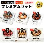 【送料無料】K&K国分缶詰缶つまギフトセット6缶(1ケース)