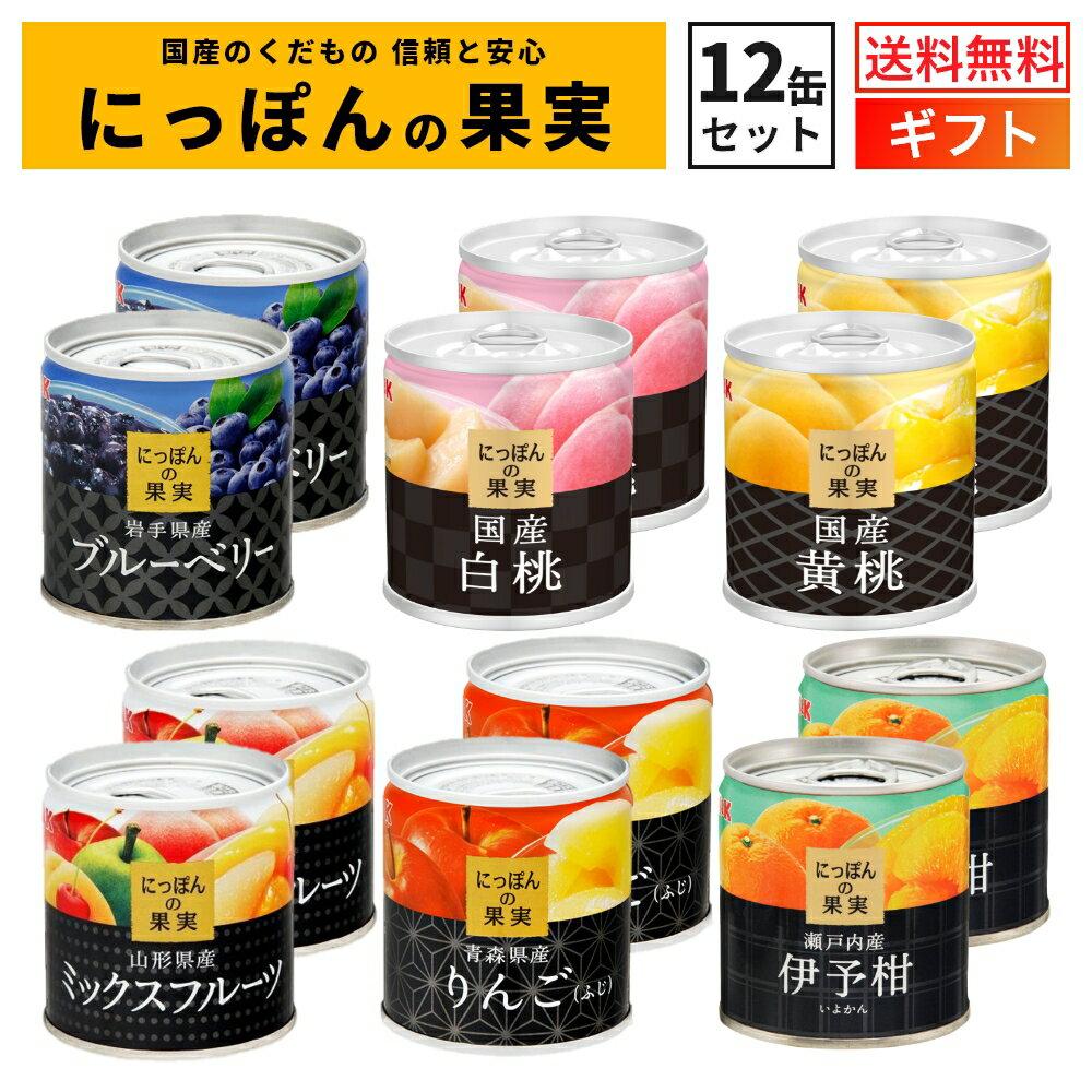 【送料無料】K&K にっぽんの果実 12缶セット 国産フルーツの缶詰の詰め合わせ ギフトセット【内祝 誕生日プレゼント 入学内祝】