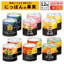 【送料無料】K&K にっぽんの果実 12缶セット 国産フルーツの缶詰の詰め合わせ ギフトセット【内祝 誕生日プレゼント …