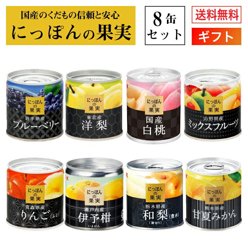 【送料無料】K&K にっぽんの果実 8缶セット 国産フルーツの缶詰ギフトセット 【卒業内祝 合格内祝 入学内祝 内祝 誕生日プレゼント】