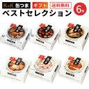 【送料無料】K&K 国分 缶詰 缶つま ベストセレクションセット 6缶(1ケース)ギフトセット プレゼント【内祝 出産内…