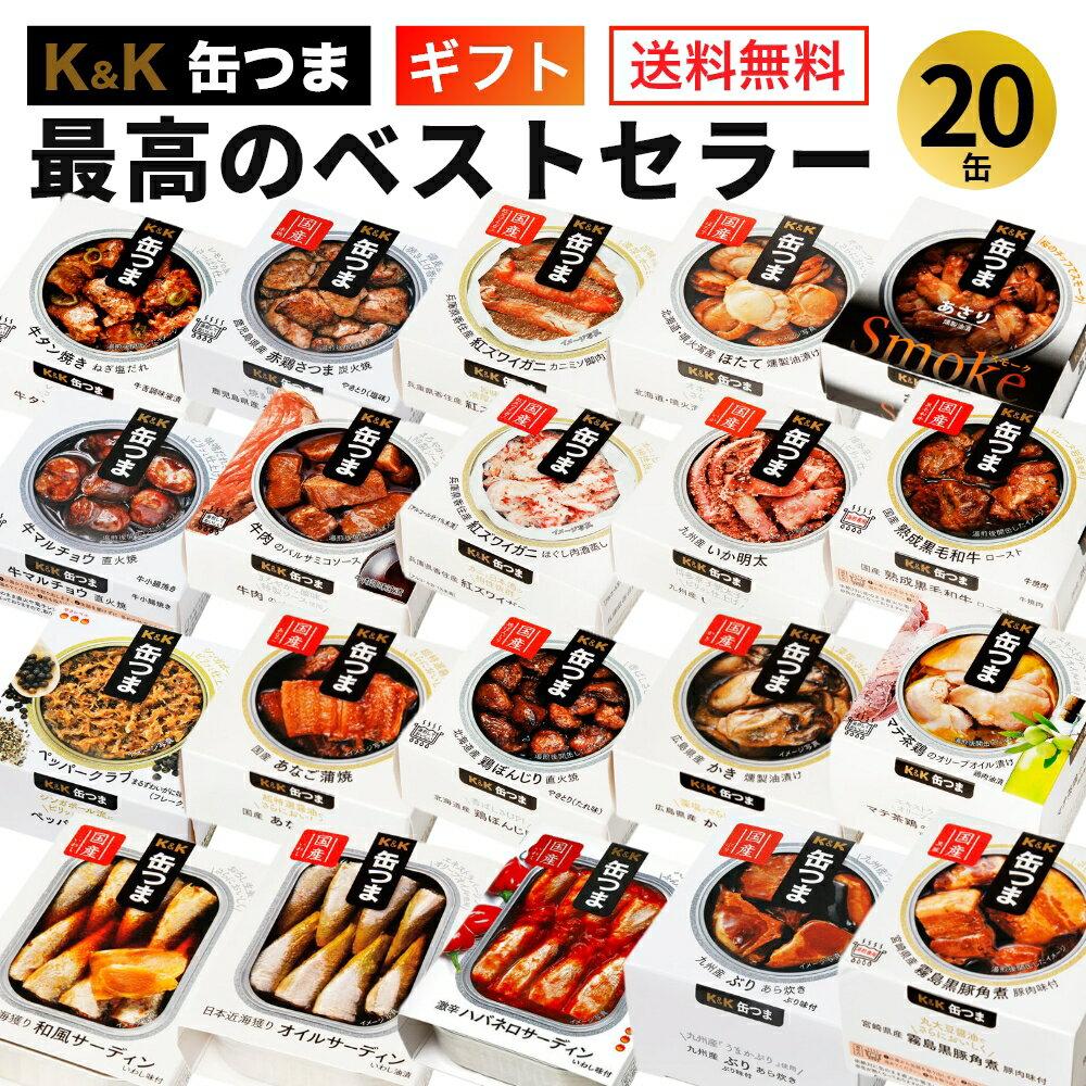 【送料無料】K&K 国分 缶詰 缶つま 最高のベストセラー 20缶セット(1ケース)【卒業内祝 合格内祝 入学内祝 内祝 誕生日プレゼント】