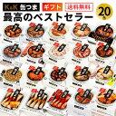 【送料無料】K&K 国分 缶詰 缶つま 最高のベストセラー 20缶セット(1ケース)【内祝 出産内祝 ギフトセット 誕生日…