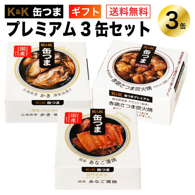 【送料無料】K&K 国分 缶詰 缶つま プレミアム ギフトセット 3缶(1ケース)【内祝 出産内祝 誕生日プレゼント 母の日 父の日】