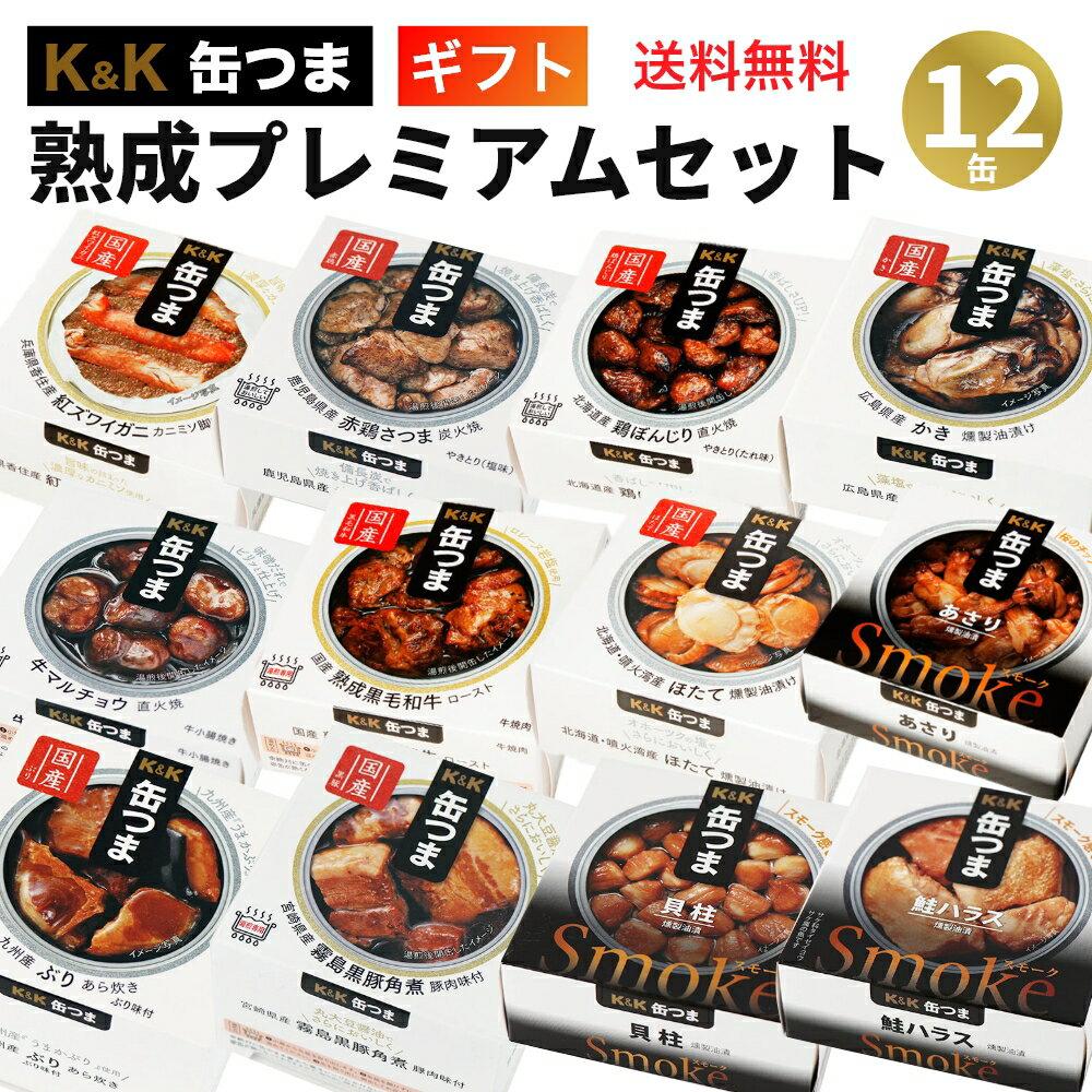 【送料無料】K&K 国分 缶詰 缶つま熟成プレミアムセット 12缶(1ケース)【卒業内祝 合格内祝 入学内祝 内祝 誕生日プレゼント】