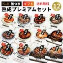【送料無料】K&K 国分 缶詰 缶つま熟成プレミアムセット 12缶(1ケース)【内祝 誕生日プレゼント お中元 ギフト】
