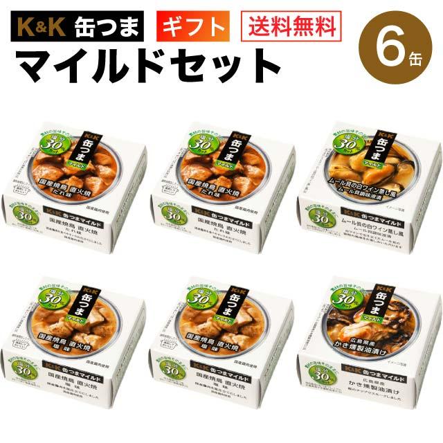 【送料無料】K&K 国分 缶詰 缶つま マイルドセット 6缶(1ケース)塩分30%カット【内祝 誕生日プレゼント 母の日 父の日】