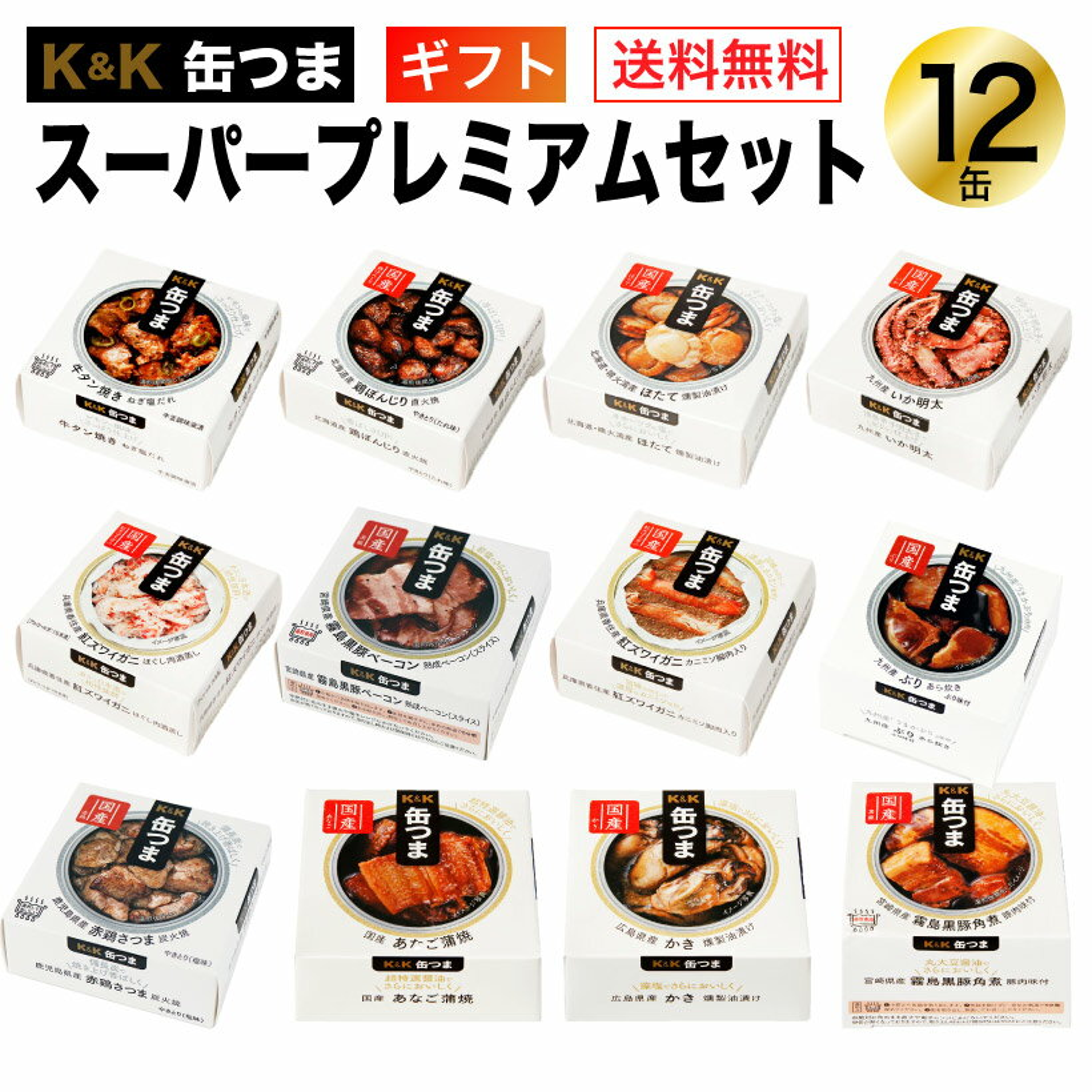 【送料無料】K&K 国分 缶詰 缶つまスーパープレミアムセット 12缶(1ケース)【内祝 誕生日プレゼント 父の日 お中元 ギフト】