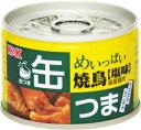 K&K 国分 缶詰 缶つま めいっぱい焼鳥 塩味 135g缶 【★5,500円以上送料無料】