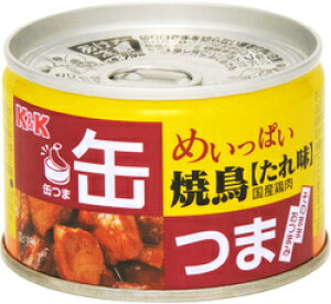 K&K 国分 缶詰 缶つま めいっぱい焼鳥 たれ 135g缶【 防災 非常食 備蓄 おつまみ】