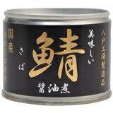 【送料無料】伊藤食品 美味しい鯖 醤油煮 190g(24缶入×1ケース)