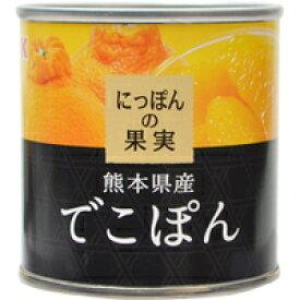 K&K にっぽんの果実 熊本県産 でこぽん 185g缶【 防災 非常食 備蓄】【★5,500円以上送料無料】