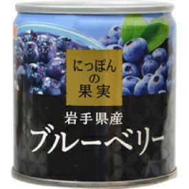 K&K にっぽんの果実 岩手県産 ブルーベリー 185g缶【 防災 非常食 備蓄】