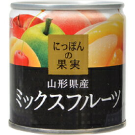 K&K にっぽんの果実 山形県産 ミックスフルーツ 195g缶【 防災 非常食】