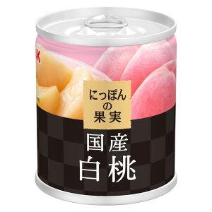 K&K にっぽんの果実 国産 白桃 195g缶【 防災 非常食 備蓄】